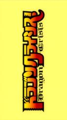"""Dragon Crisis!"" - Japanese Logo (xs thumbnail)"