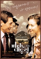 The Romantic President - South Korean Movie Poster (xs thumbnail)