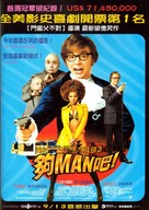 Austin Powers in Goldmember - Chinese Movie Poster (xs thumbnail)