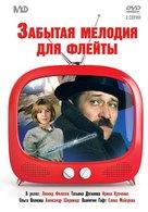 Zabytaya melodiya dlya fleyty - Russian DVD cover (xs thumbnail)