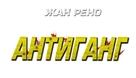 Antigang - Russian Logo (xs thumbnail)