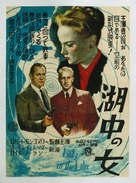 Lady in the Lake - Japanese Movie Poster (xs thumbnail)