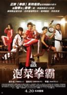 The Kick - Taiwanese Movie Poster (xs thumbnail)