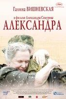 Aleksandra - Russian Movie Poster (xs thumbnail)