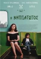 The Kindergarten Teacher - Greek Movie Poster (xs thumbnail)