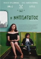 The Kindergarten Teacher - Greek Movie Poster (xs thumbnail)