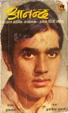 Anand - Indian VHS movie cover (xs thumbnail)