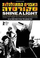 Shine a Light - Israeli Movie Poster (xs thumbnail)