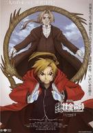 Gekijô-ban hagane no renkinjutsushi: Shanbara wo yuku mono - Japanese Movie Poster (xs thumbnail)