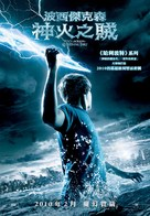 Percy Jackson & the Olympians: The Lightning Thief - Hong Kong Movie Poster (xs thumbnail)