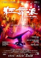 The Way We Dance - Hong Kong Movie Poster (xs thumbnail)