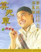 Lawyer Lawyer - Hong Kong poster (xs thumbnail)