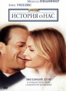 The Story of Us - Russian DVD movie cover (xs thumbnail)