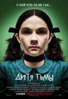 Orphan - Russian Movie Poster (xs thumbnail)