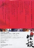Kaidan - Japanese poster (xs thumbnail)