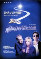 Galaxy Quest - South Korean Movie Poster (xs thumbnail)
