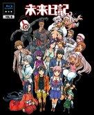 """Mirai nikki"" - Japanese Movie Cover (xs thumbnail)"