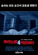 Paranormal Activity 4 - South Korean Movie Poster (xs thumbnail)