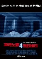 Paranormal Activity 4 - South Korean Movie Poster (xs thumbnail)