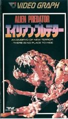 Alien Predator - Japanese Movie Cover (xs thumbnail)
