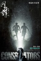 Conspirators - Chinese Movie Poster (xs thumbnail)