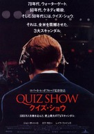 Quiz Show - Japanese Movie Poster (xs thumbnail)