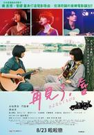 Sayonara kuchibiru - Taiwanese Movie Poster (xs thumbnail)