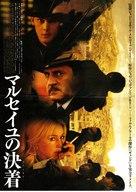 Le deuxième souffle - Japanese Movie Poster (xs thumbnail)