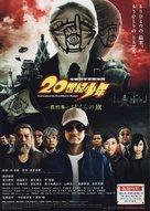 20-seiki shônen: Saishû-shô - Bokura no hata - Japanese Movie Poster (xs thumbnail)