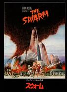 The Swarm - Japanese DVD cover (xs thumbnail)