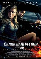 Drive Angry - Ukrainian Movie Poster (xs thumbnail)