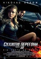 Drive Angry - Ukrainian Movie Poster (xs thumbnail)