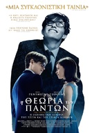 The Theory of Everything - Greek Movie Poster (xs thumbnail)