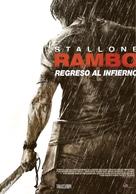 Rambo - Argentinian Movie Poster (xs thumbnail)