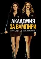 Vampire Academy - Bulgarian DVD cover (xs thumbnail)