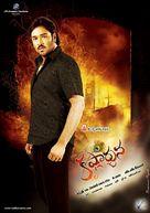 Krishnarjuna - Indian poster (xs thumbnail)