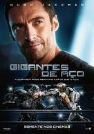 Real Steel - Brazilian Movie Poster (xs thumbnail)