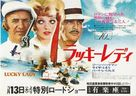 Lucky Lady - Japanese Movie Poster (xs thumbnail)