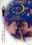 Man on the Moon - Japanese Movie Poster (xs thumbnail)