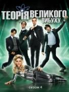 """""""The Big Bang Theory"""" - Ukrainian Movie Cover (xs thumbnail)"""