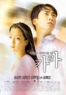 Calla - South Korean poster (xs thumbnail)
