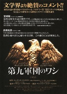 The Eagle - Japanese Movie Poster (xs thumbnail)