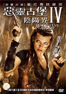 Resident Evil: Afterlife - Taiwanese Movie Cover (xs thumbnail)
