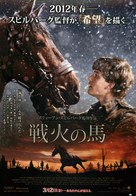 War Horse - Japanese Movie Poster (xs thumbnail)