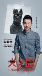 Isle of Dogs - Chinese Movie Poster (xs thumbnail)