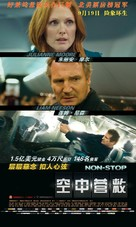 Non-Stop - Chinese Movie Poster (xs thumbnail)