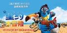 Rio - Chinese Movie Poster (xs thumbnail)
