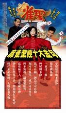 Kung Fu Mahjong - Hong Kong Movie Poster (xs thumbnail)