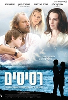 Fugitive Pieces - Israeli Movie Poster (xs thumbnail)