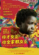 I Am Not a Witch - Taiwanese Movie Poster (xs thumbnail)